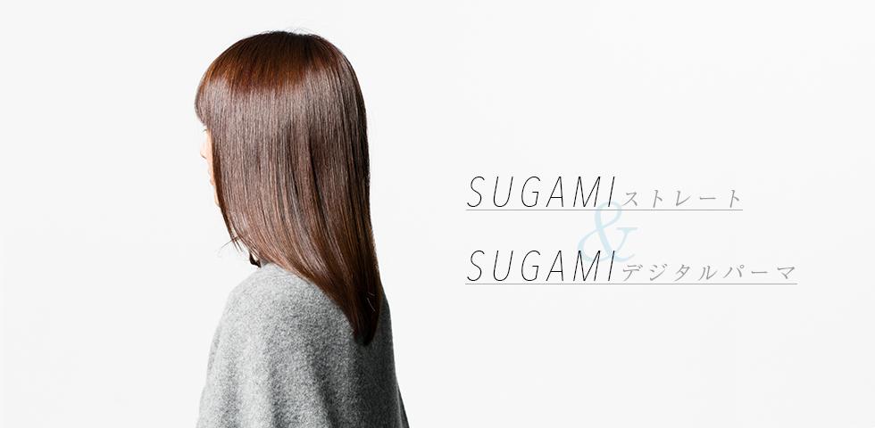 SUGAMIストレート&SUGAMIデジタルパーマ