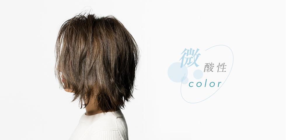 微酸性カラー